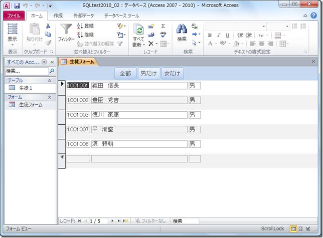 Access_SQL_021