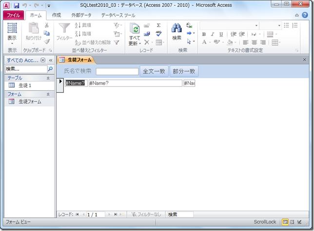 Access_SQL_026