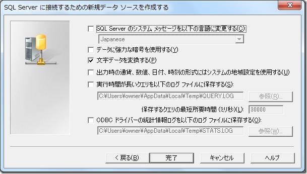 SQL_DTS_Access_021