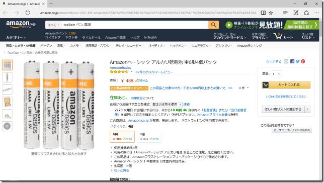 Amazon_AAAA_単6電池_mid_640